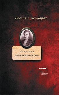 Купить книгу Заметки о России, автора