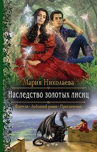 Купить книгу Наследство золотых лисиц, автора Марии Николаевой