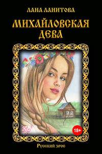 Купить книгу Михайловская дева, автора Ланы Ланитовой