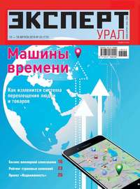 Эксперт Урал 33-2018