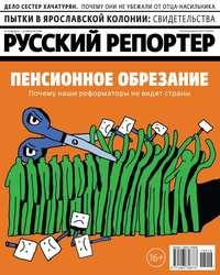 Русский Репортер 16-2018