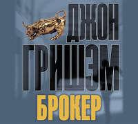 Купить книгу Брокер, автора Джона Гришэма