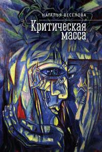 Купить книгу Критическая масса (сборник), автора Натальи Веселовой