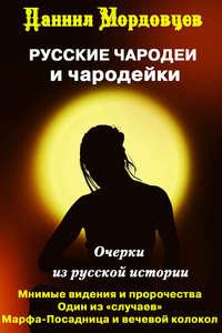 Чародеи и чародейки на Руси (сборник) - Даниил Мордовцев