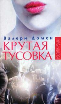 Купить книгу Крутая тусовка, автора Валери Домен