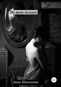 Купить книгу Не тот человек, автора Анны Никоновой