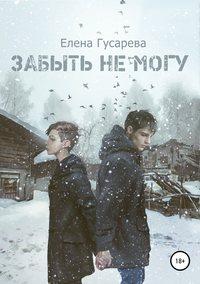 Купить книгу Забыть не могу, автора Елены Гусаревой