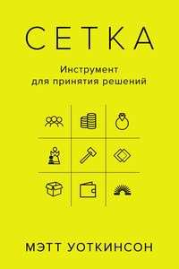 Купить книгу Сетка. Инструмент для принятия решений, автора Мэтт Уоткинсон
