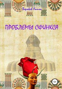 Купить книгу Проблемы сфинкса, автора Антона Алексеевича Воробьева
