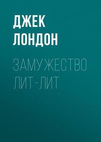 Купить книгу Замужество Лит-Лит, автора Джека Лондона