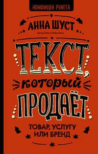 Купить книгу Текст, который продает товар, услугу или бренд, автора Анны Шуст