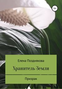 Купить книгу Хранитель Земли