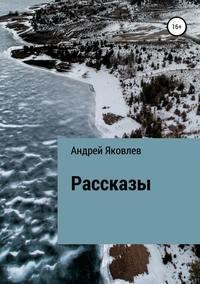 Купить книгу Рассказы, автора Андрея Владимировича Яковлева