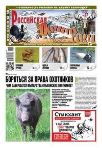 Купить книгу Российская Охотничья Газета 17-2018, автора