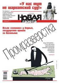 Купить книгу Новая Газета 88-2018, автора