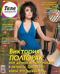Купить книгу Теленеделя. Журнал о Знаменитостях с Телепрограммой 33-2018