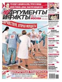 Купить книгу Аргументы и Факты Москва 33-2018, автора