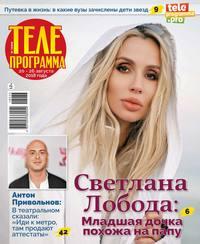 Купить книгу Телепрограмма 33-2018, автора