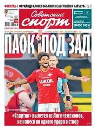 Купить книгу Советский Спорт 148-2018