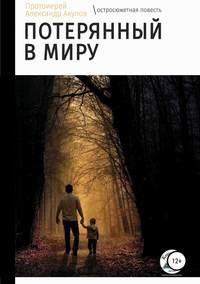 Купить книгу Потерянный в миру, автора протоиерея Александр Акулов