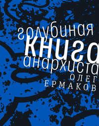 Голубиная книга анархиста - Олег Ермаков