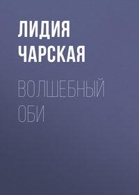 Волшебный оби - Лидия Чарская