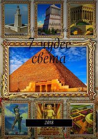 Купить книгу 7 чудес света, автора Кристины Газиевой