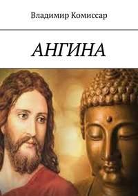 Купить книгу Ангина, автора Владимира Комиссара