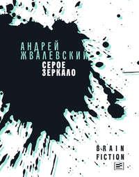 Серое зеркало (сборник) - Андрей Жвалевский