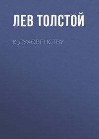 К духовенству - Лев Толстой