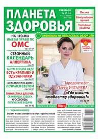 Планета Здоровья 07-2018 - Редакция газеты Планета Здоровья