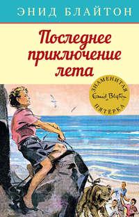 Купить книгу Последнее приключение лета, автора Энид Блайтон