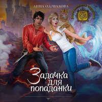 Купить книгу Задачка для попаданки, автора Анны Одуваловой
