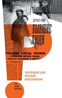 Купить книгу Бывшие люди. Последние дни русской аристократии, автора Дугласа Смита