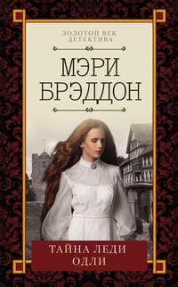 Купить книгу Тайна леди Одли, автора Мэри Элизабет Брэддон
