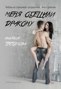 Купить книгу Меня обещали Дракону, автора Анастасии Третьяковой