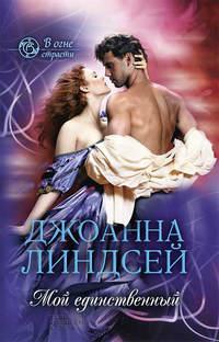 Купить книгу Мой единственный, автора Джоанны Линдсей