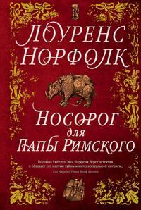 Купить книгу Носорог для Папы Римского, автора Лоуренса Норфолка