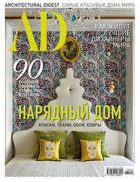 Купить книгу Architectural Digest/Ad 09-2018, автора