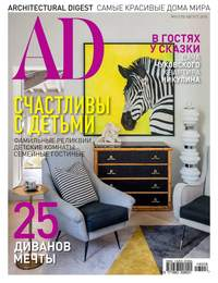 Купить книгу Architectural Digest/Ad 08-2018, автора