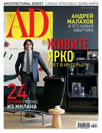 Купить книгу Architectural Digest/Ad 07-2018, автора