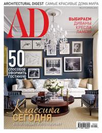 Купить книгу Architectural Digest/Ad 04-2018, автора