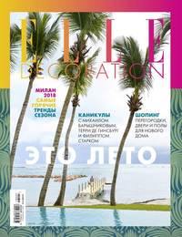 Купить книгу Elle Decor 07-08-2018, автора