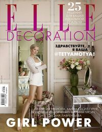 Купить книгу Elle Decor 03-2018, автора