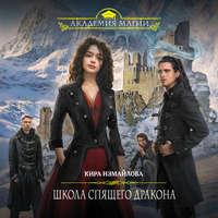 Купить книгу Школа спящего дракона, автора Киры Измайловой