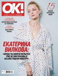 Купить книгу OK! 25-2018, автора