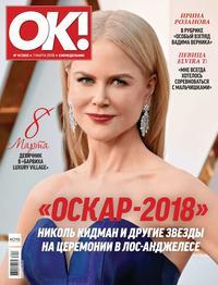 Купить книгу OK! 10-2018, автора