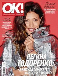 Купить книгу OK! 07-2018, автора