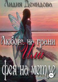 Купить книгу Любовь на грани, или Фея на метле, автора Лидии Демидовой