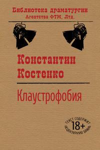 Купить книгу Клаустрофобия